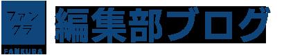 ファンクラ編集部ブログ