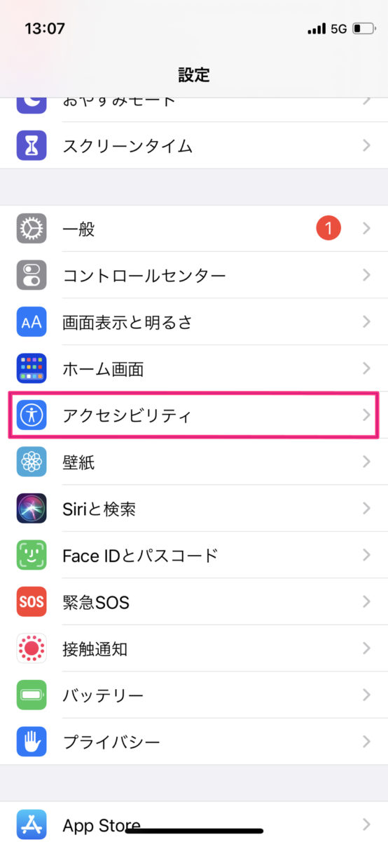 iPhone iOS14 から使える新機能「背面タップ」が便利?!!