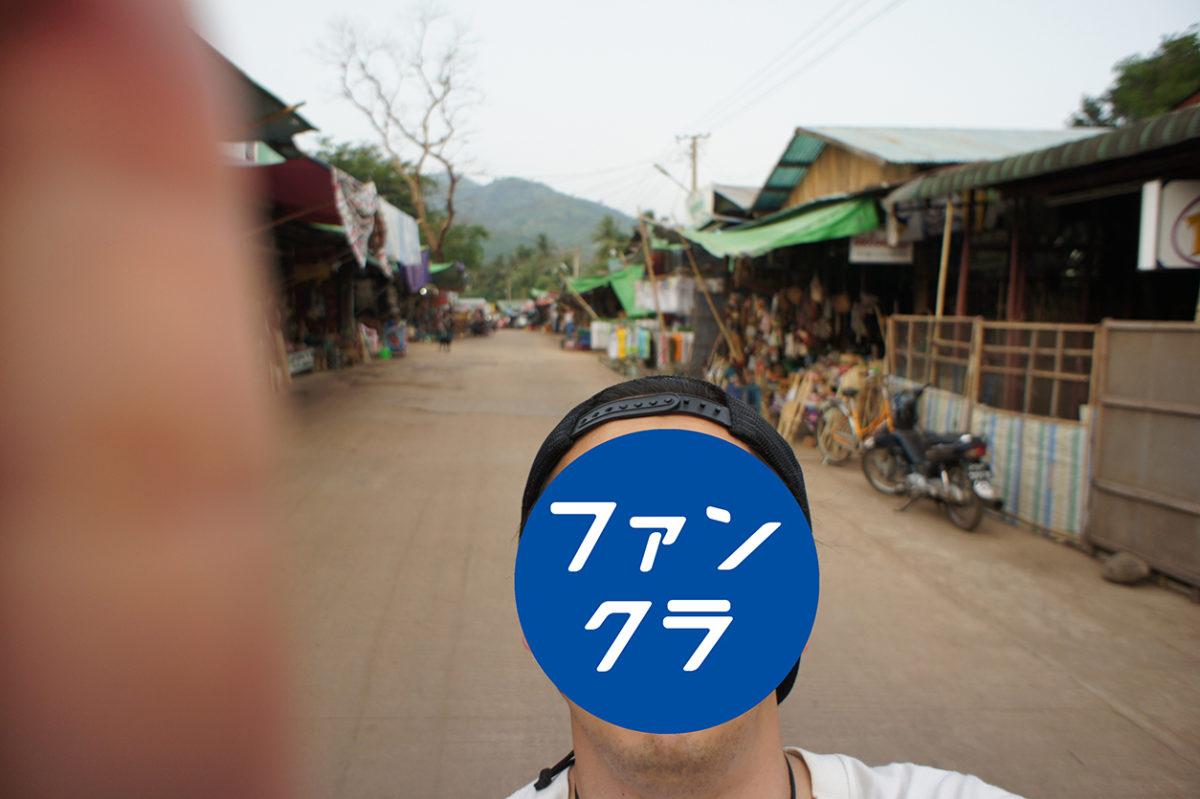 気まぐれアジア旅 〜ミャンマー編④〜