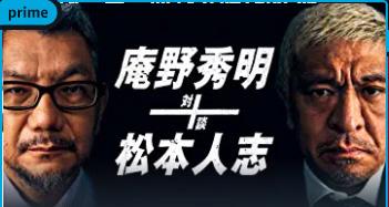 amazon prime video で「庵野秀明+松本人志 対談」を見てみた話。