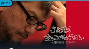 さようなら全てのエヴァンゲリオン ~庵野秀明の1214日~ をamazon prime videoで見てみた話。